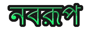 নবরূপ