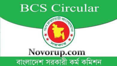 bcs job circular 2020