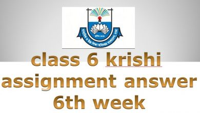 class six krishi assignment answer