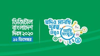 digital bangladesh quiz competition 2020