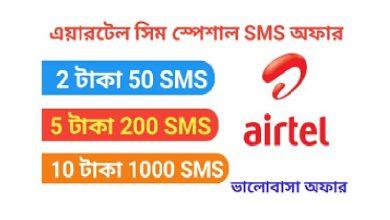 airtel sms pack & offer