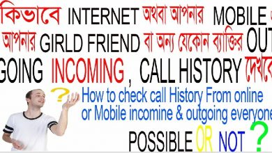 call history check online