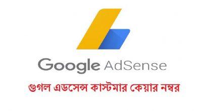 google adsense customer care number