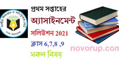 first week assignment solution 2021 class 6 to 9 all subject